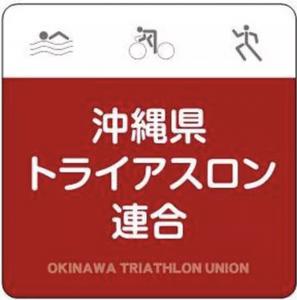 沖縄県トライアスロン連合